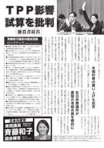 さいとう和子 国会報告 No.2