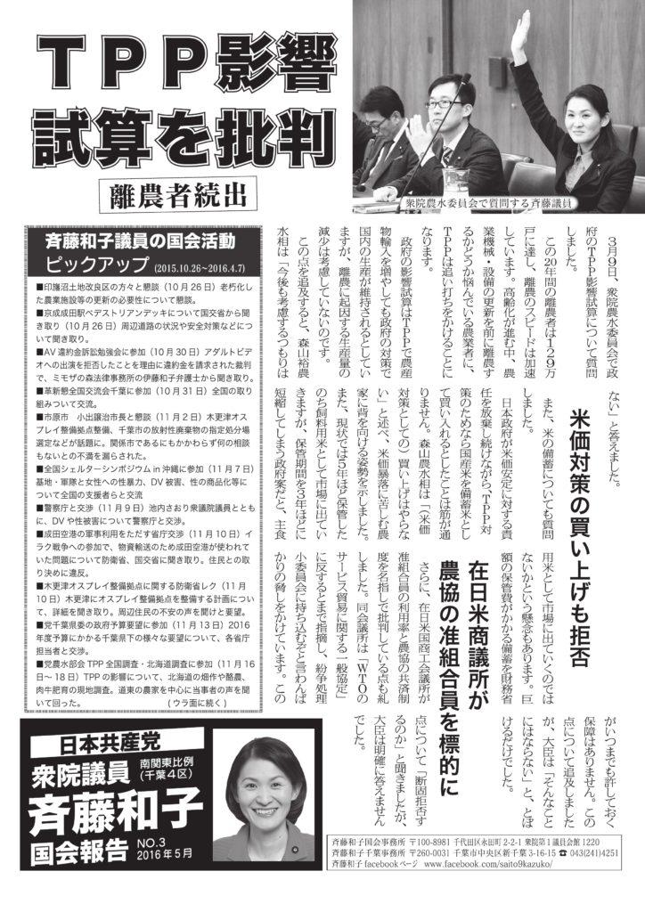 さいとう和子 国会報告 No.3
