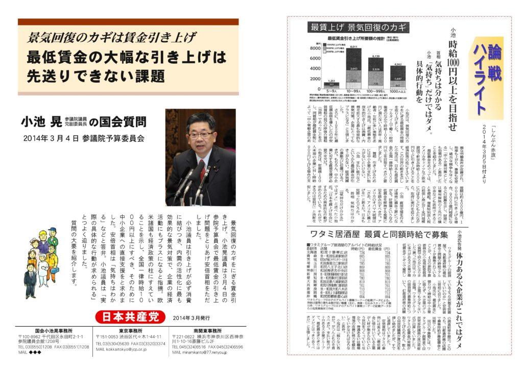 小池晃の国会質問 2014年3月4日