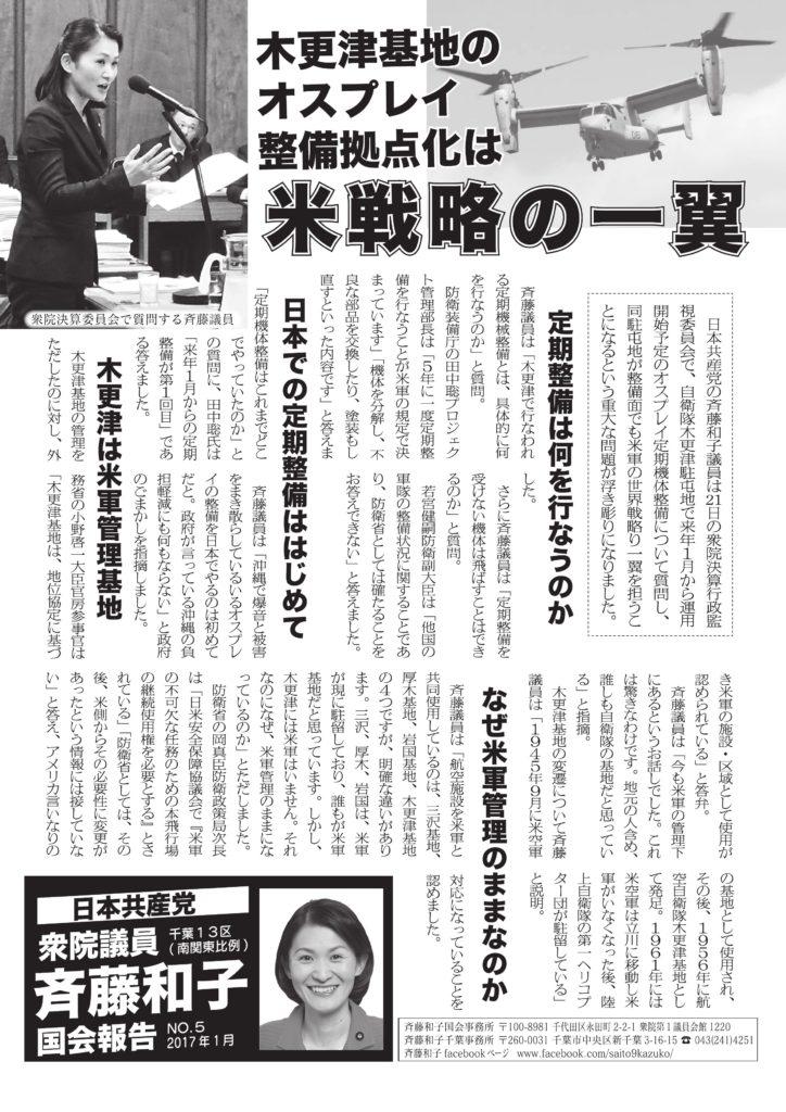 さいとう和子 国会報告 No.5